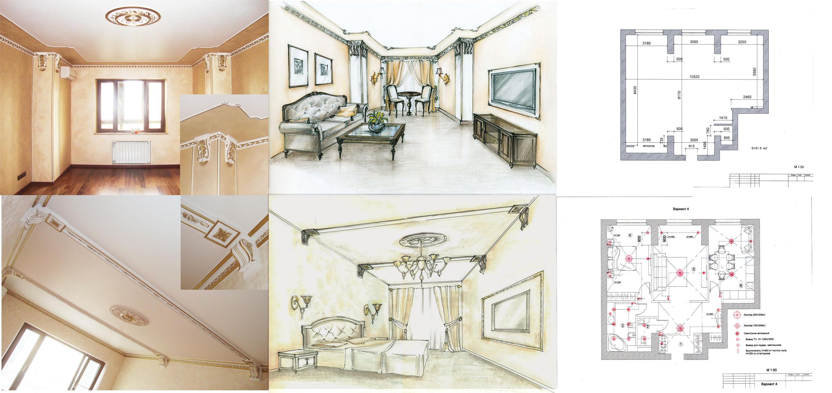 Как разработать дизайн проект квартиры